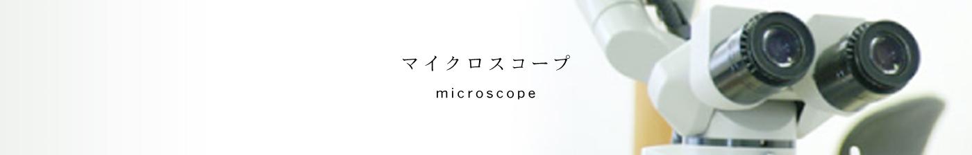 マイクロスコープ